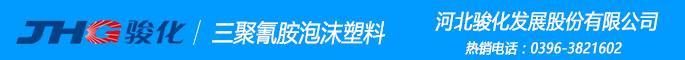 河北骏化发展股份有限公司