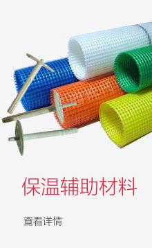 保温辅助材料市场