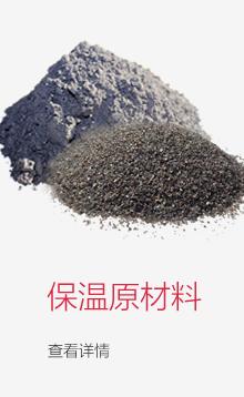 保温原材料市场