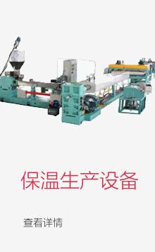 生产设备市场